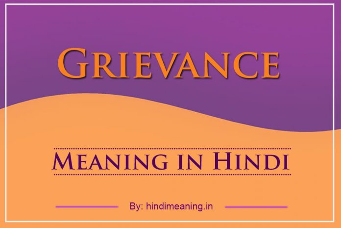 Grievance Meaning in Hindi
