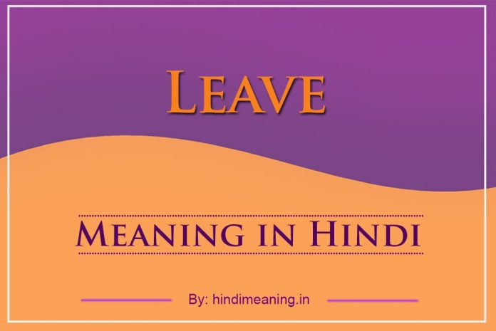 Leave Meaning in Hindi