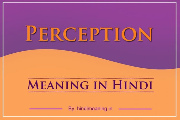 Perception Meaning in Hindi