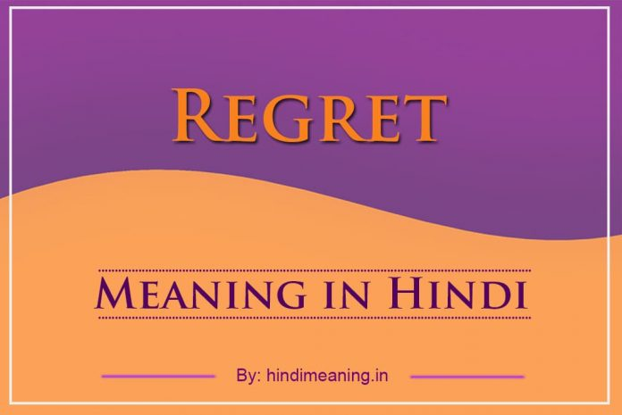 Regret Meaning in Hindi