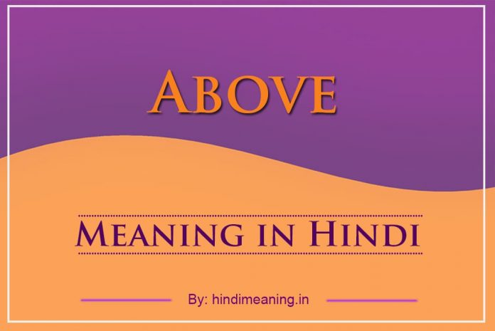 Above Meaning in Hindi