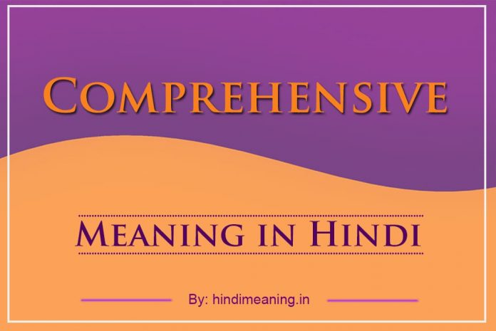 Comprehensive Meaning in Hindi