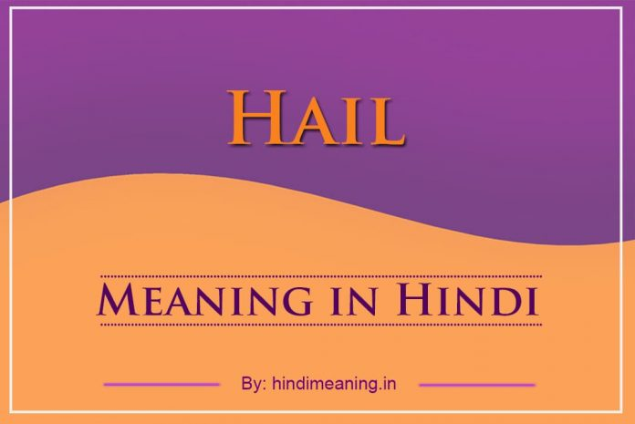 Hail Meaning in Hindi