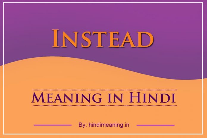 Instead Meaning in Hindi