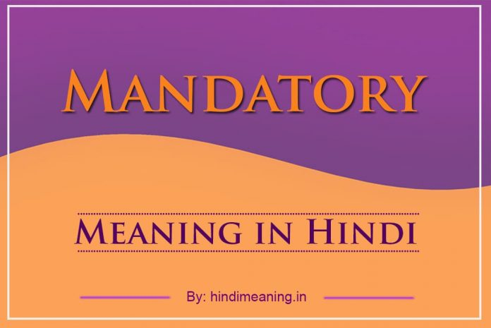 Mandatory Meaning in Hindi