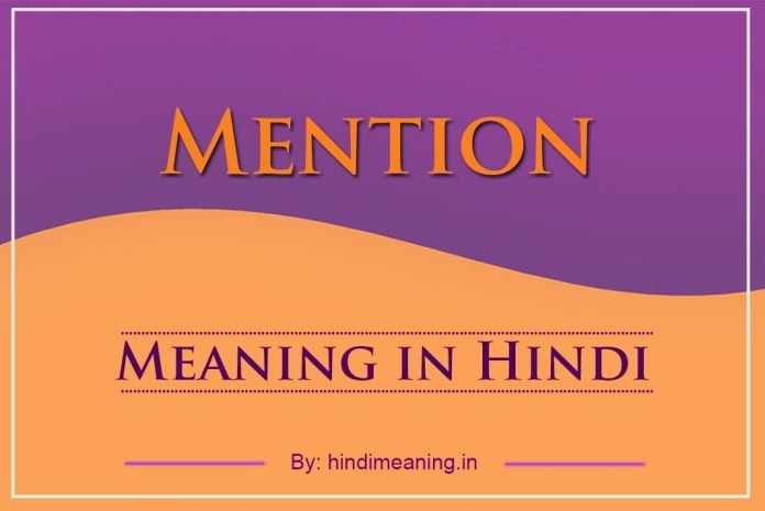 Mention Meaning in Hindi