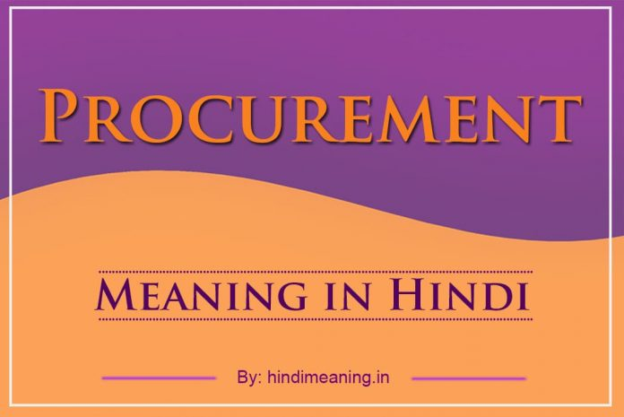 Procurement Meaning in Hindi