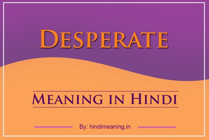Desperate Meaning in Hindi