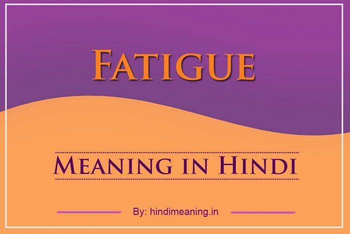 Fatigue Meaning in Hindi