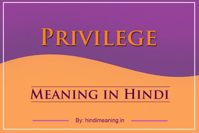 Privilege Meaning in Hindi
