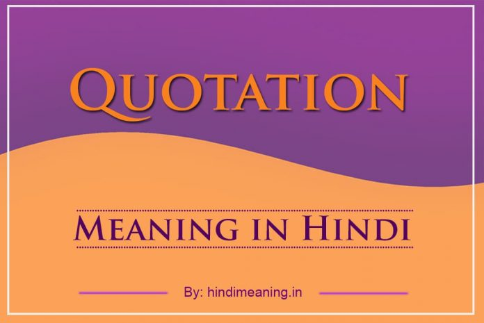 Quotation Meaning in Hindi