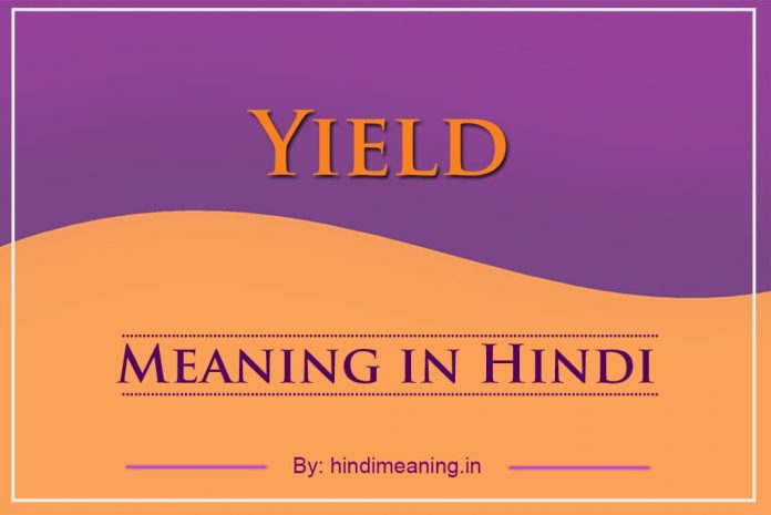 Yield Meaning in Hindi